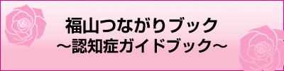 福山つながりブック~認知症ガイドブック~