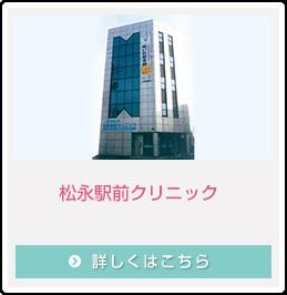 松永駅前クリニック