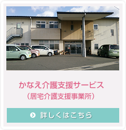 かなえ介護支援サービス(居宅介護支援事業所)