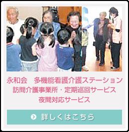 かなえ介護支援サービス(定期巡回・夜間対応型訪問介護)