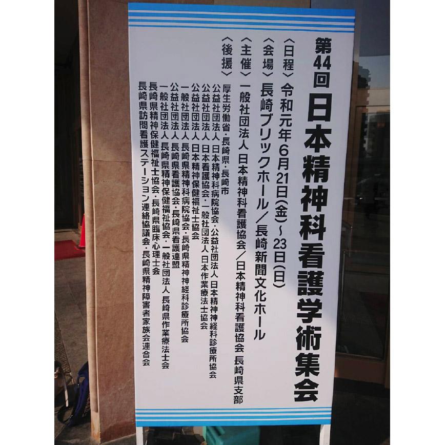 第44回日本精神科看護学術集会に参加しました。